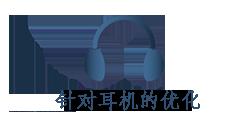 optimise-casque-fr-v01_02_chinois